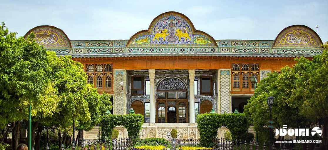 عمارت نارنجستان قوام در شیراز